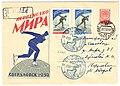 USSR 1959-02-28 R-cover Sverdlovsk.jpg
