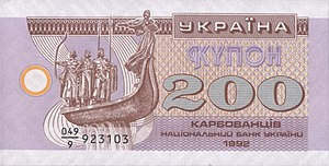 Kyi, Shchek and Khoryv - The sculpture of Kyiv founders depicted on Ukraine's interim bank note in 1990s.