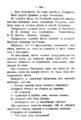 V.M. Doroshevich-Collection of Works. Volume IX. Court Essays-234.png