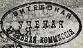 Vitebsk Scholarly Archival Commission (14444166155).jpg