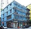 Wan Chai Blue House.JPG