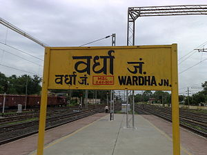 Wardha Junction.jpg