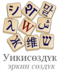 Wiktionary-logo-ky.png