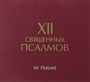 XII PSALMS (Cover).jpg