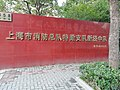 Xinjing Fire Station after Government Agency Reform-20181216.jpg