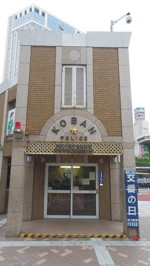 535472854fecd 戸部警察署 横浜駅西口警備派出所