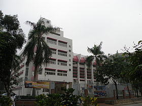 Yuen Long Public Secondary School.JPG