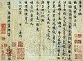 Zeng Gong Letter.jpg
