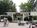 Zhongshan Park in Jinan 01 2009-08.JPG