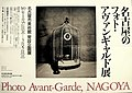 """Buddhist Temple's Birdcage"" 1940. Photo Avant-Garde, NAGOYA exhibition, 1989, Nagoya City Art Museum.jpg"