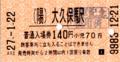(陽)大久保駅入場券.png