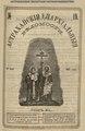 Астраханские епархиальные ведомости. 1915, №19 (10 июля).pdf