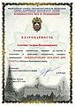 Благодарность от Коменданта Большого Кремлевского дворца, Д.И.Родина, 6 марта, 2017 год.jpg