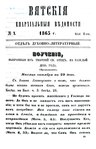 Вятские епархиальные ведомости. 1865. №09 (дух.-лит.).pdf