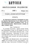 Вятские епархиальные ведомости. 1869. №04 (дух.-лит.).pdf