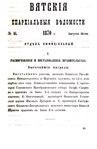 Вятские епархиальные ведомости. 1870. №16 (офиц.).pdf