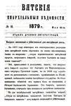 Вятские епархиальные ведомости. 1879. №10 (дух.-лит.).pdf