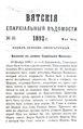 Вятские епархиальные ведомости. 1892. №10 (дух.-лит.).pdf
