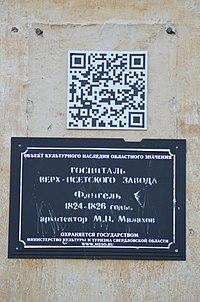 Госпиталь Верх-Исетского завода, флигель, ВИЗ-бульвар,15 3.JPG