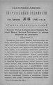 Екатеринославские епархиальные ведомости Отдел неофициальный N 15 (1 августа 1892 г).pdf