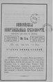 Енисейские епархиальные ведомости. 1895. №05.pdf