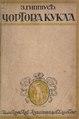 Зинаида Гиппиус. Чёртова кукла (1911) 01.pdf