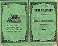 ИКОНОМОВ, НТ, 1853. Земледелие (1) 01.jpg