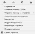 Контекстное меню в Firefox.png