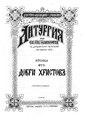 Литургия Добри Христова (1925).pdf