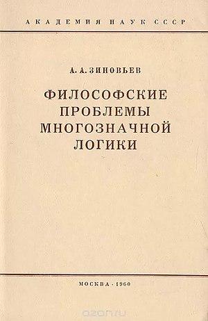 Зиновьев Александр Александрович Википедия МногозначнЗиновьев jpg