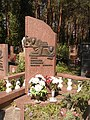 Могила поэта Кастуся Киреенко.JPG