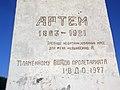 Надпись на постаменте памятника Артёму.jpg