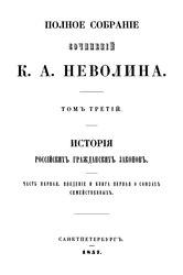 История российских гражданских законов.