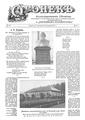 Огонек 1903-37.pdf