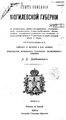 Опытъ описанія Могилевской губерніи. Книга 2.pdf
