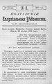 Полтавские епархиальные ведомости 1907 № 03 Отдел неофициальный. (20 января 1907 г.).pdf
