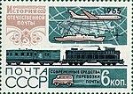 Почтовая марка СССР № 3264. 1965. История отечественной почты.jpg