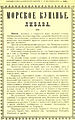Реклама Либавы, 1893.jpg
