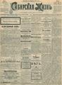Сибирская жизнь. 1903. №031.pdf