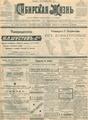 Сибирская жизнь. 1903. №078.pdf