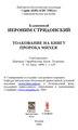 Творения блаженного Иеронима Стридонского Часть 14 Толкование на пророка Михея 1898.pdf