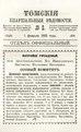 Томские епархиальные ведомости. 1892. №03.pdf