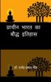 प्राचीन भारतकाबौद्ध इतिहास.png