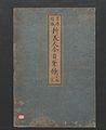 「吉原傾城」新美人合自筆鏡-Yoshiwara Courtesans- A New Mirror Comparing the Calligraphy of Beauties (Yoshiwara keisei- Shin bijin awase jihitsu kagami) MET JIB91 001.jpg