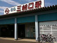 京急 三崎口駅 2009 (3847199795).jpg