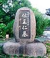 伝王仁墓入口石碑.jpg