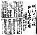 日本海縦貫線開通.jpg