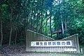 桐生自然観察の森 入口, Kiryu Forest for Nature observing - panoramio.jpg