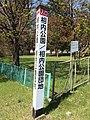 相内公園入口の看板 01.jpg
