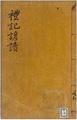 禮記大文諺讀 003.pdf